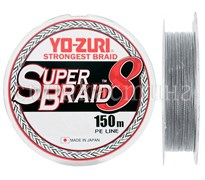 Леска Плётёная Yo-Zuri Pe Super Braid 8 150М, #0.8, Тест 7Кг, Цв. Silver